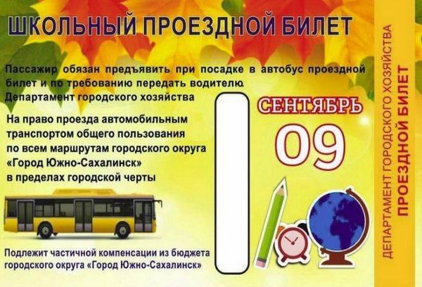 Социальная транспортная карта учащегося на наземный транспорт