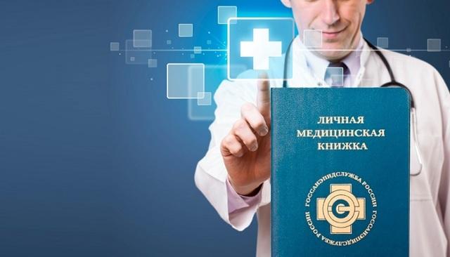 Каких врачей нужно пройти для санитарной книжки