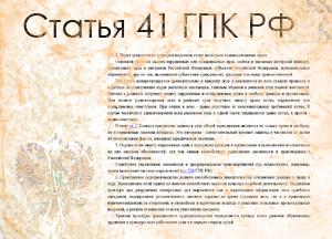 Ненадлежащий ответчик в гражданском процессе ГПК РФ