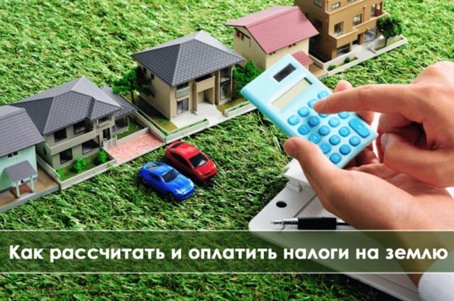 Ставка земельного налога в Московской области на 2020 год