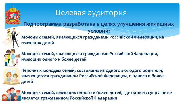 Программа молодая семья в Тольятти - условия получения