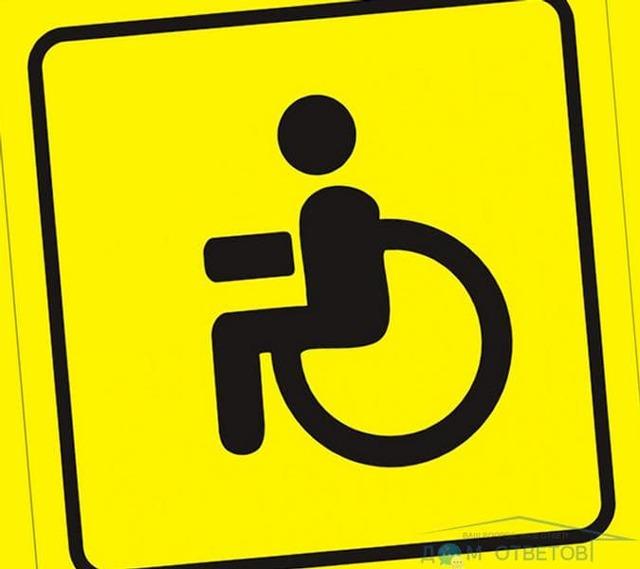 Какая устанавливается группа инвалидности при онкологии