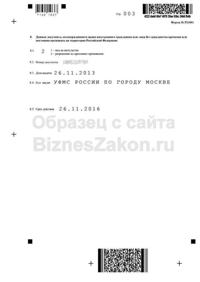 Может ли иностранный гражданин открыть ИП в России