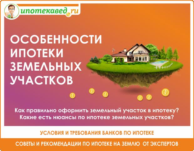 Особенности ипотеки на земельный участок в России