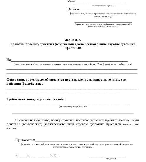 Как обжаловать действия судебного пристава - подача заявления