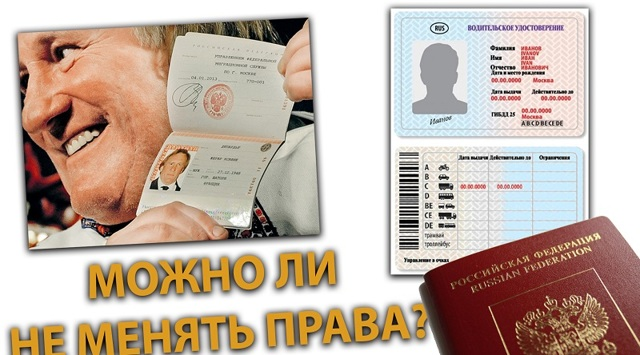 Смена водительского удостоверения при смене фамилии