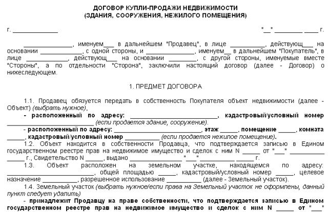 Договор купли-продажи земельного участка: образцы 2020 года от Росреестра
