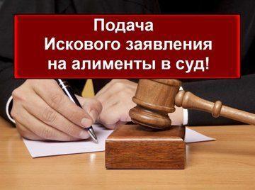 Какие документы нужны для подачи на алименты и в каких случаях