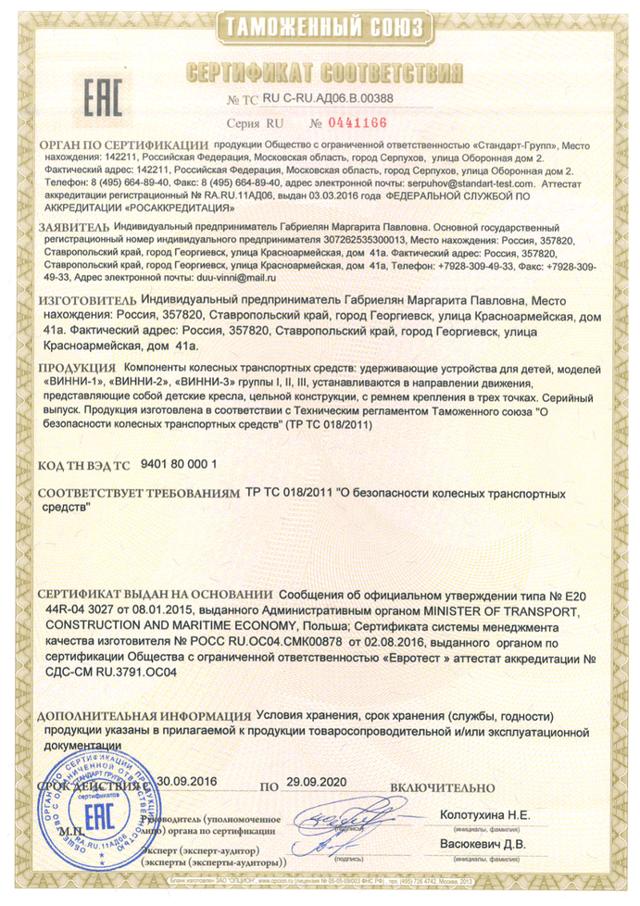 Бескаркасное автокресло: разрешено ли ГИБДД на 2020 год