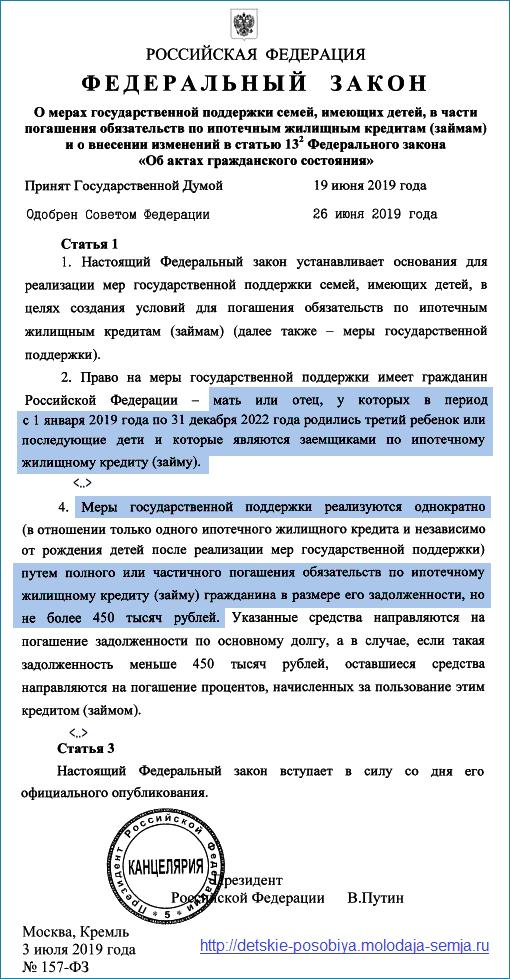450 000 рублей дали просто так всем многодетным на ипотеку