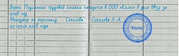 Сколько действительна копия трудовой книжки по законодательству