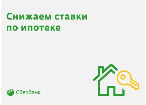 Как снизить процентную ставку по действующей ипотеке