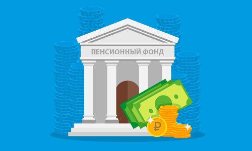 Что такое пенсионный фонд: функции и структура ПФР