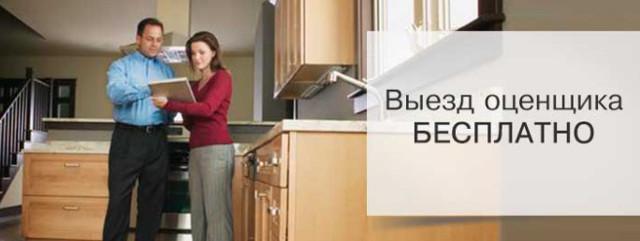 Какие бумаги нужны, чтобы оценить недвижимость для оформления ипотеки