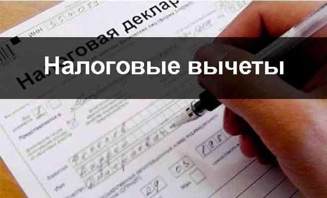 Налоговые вычеты - виды и условия предоставления