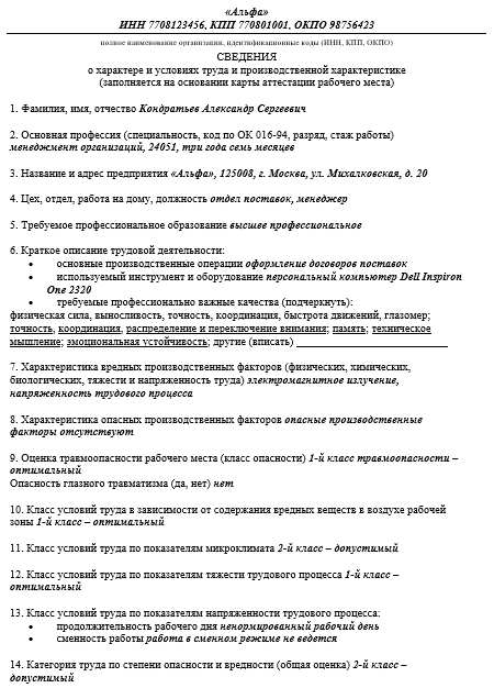 Производственная необходимость по ТК РФ в 2020 году