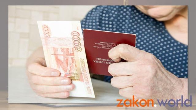 Единовременная выплата пенсионерам из накопительной части пенсии в 2020 году