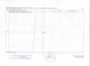 Как кадастровый номер земельного участка проверить гражданину