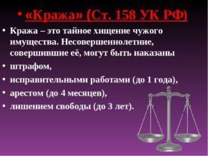 Воровство детей: наказания для несовершеннолетних преступников