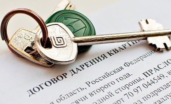 Договор дарения квартиры между близкими родственниками в 2020 году