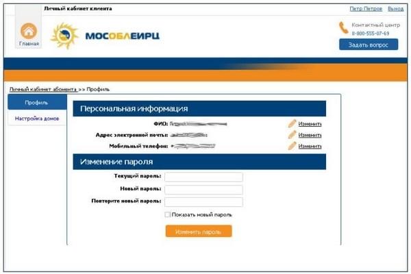 Единый платежный документ за коммунальные услуги в Москве