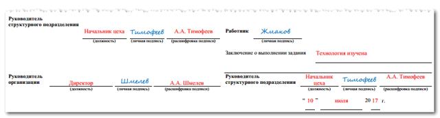 Задания на служебные командировки: бланк для оформления