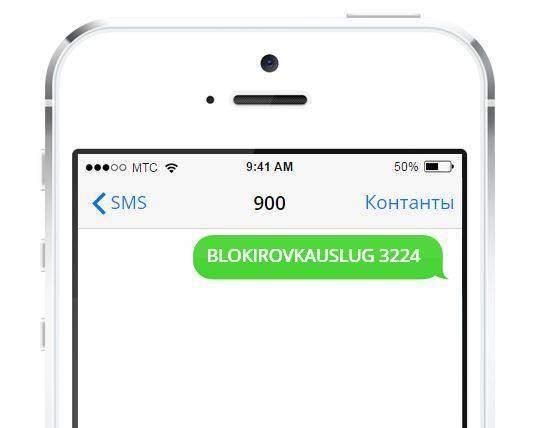 Почему лучше отключить СМС-оповещение от банка