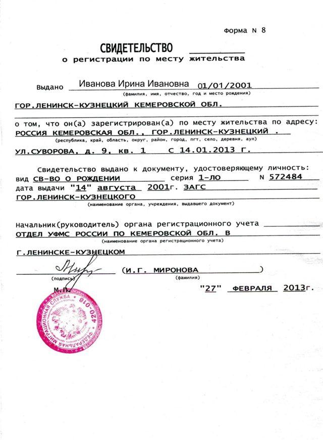 Как получить паспорт в 14 лет: обязательность и сроки получения