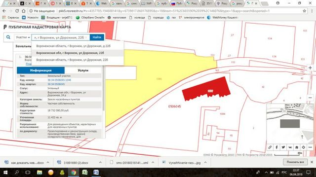 Как проверить кадастровый номер земельного участка онлайн на сайте