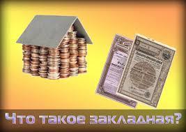 Что такое закладная в банке - ее ценность и значение
