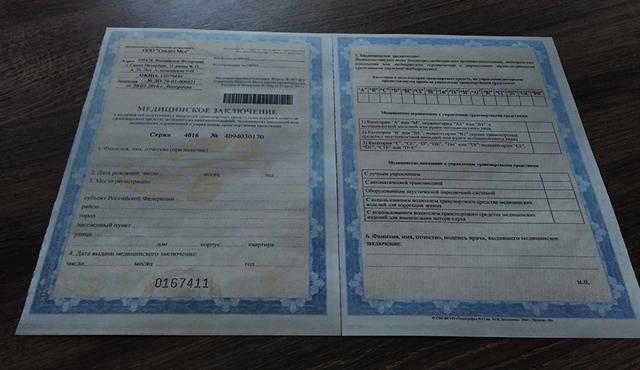 Где поменять водительское удостоверение в Москве и других регионах