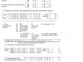 Как заплатить транспортный налог, если нет квитанции