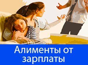 Алименты на троих детей - сколько процентов вычитается при разводе