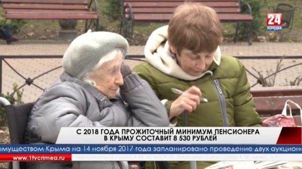Размер минимальной пенсия в Крыму: тогда и сейчас