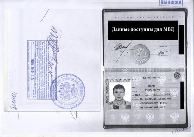 Как нотариально заверить копию паспорта