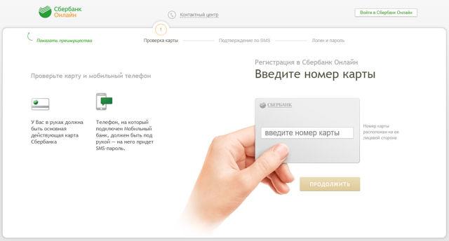 Как оплачивать коммунальные услуги через Сбербанк Онлайн