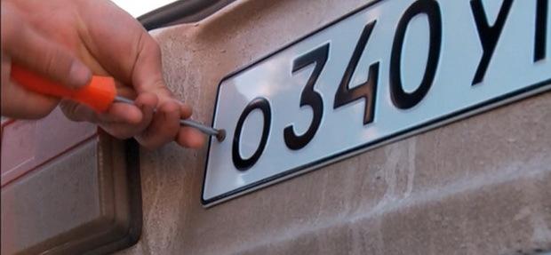 Как с одной машины перевесить номера на другую - процедура