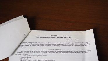 Как составить договор купли-проджи по образцу - какие пункты являются важными