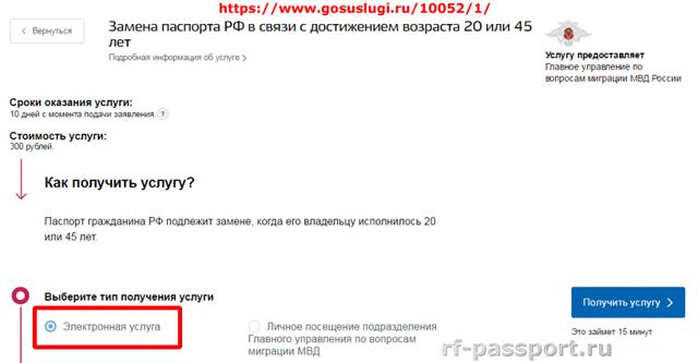 В каких случаях осуществляется замена паспортов в России