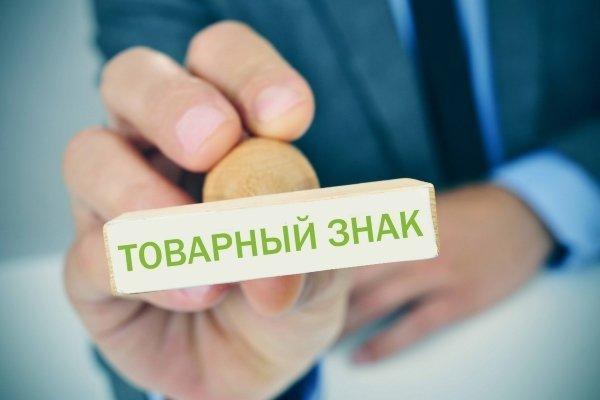 Международная регистрация товарного знака - процедура оформления