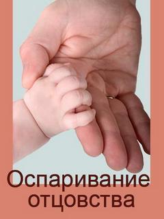 Исковое заявление об оспаривании отцовства - порядок подачи