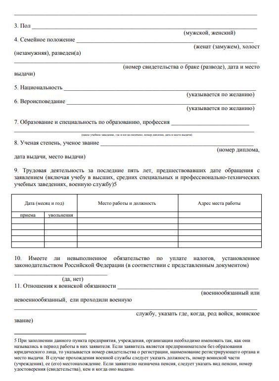 Как отказаться от гражданства РФ