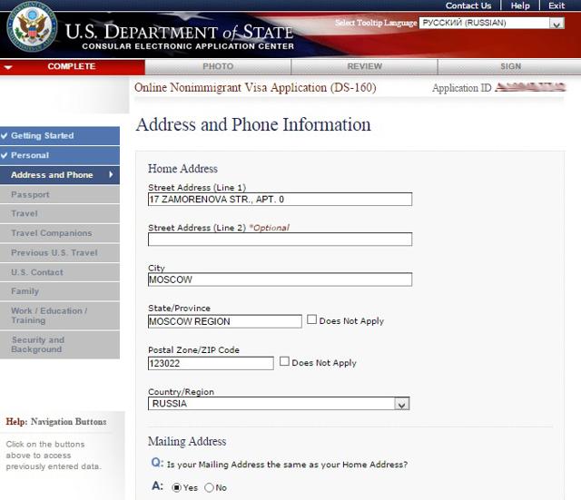 Как заполняется анкета на визу в США, и какие требования к ней