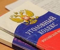 Источники уголовного права Российской Федерации