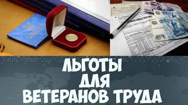 Какие льготы предусмотрены для ветеранов в Красноярском крае в 2020 году