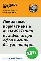 Оформление декретного отпуска: пошаговая инструкция 2020