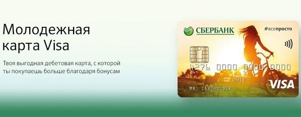 Начиная с какого возраста можно оформить кредитку