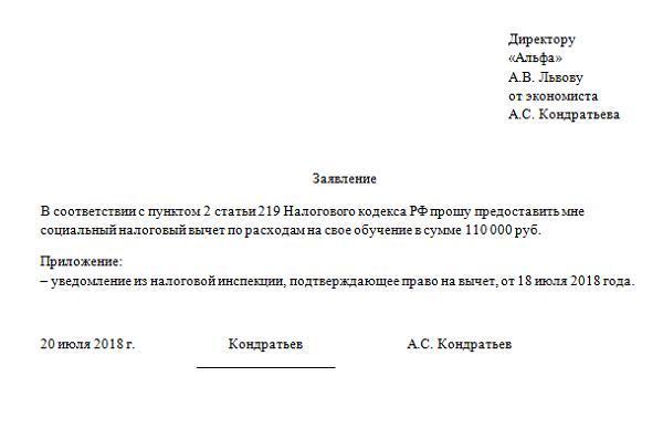 Как оформить налоговый вычет: основной список документов