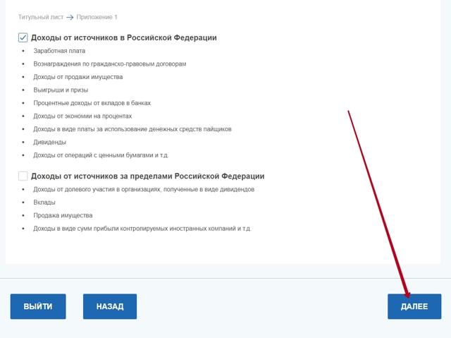 Как заполнить декларацию 3-НДФЛ онлайн на сайте ФНС