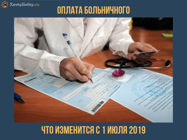 Оплата больничного листа в 2020 году: сроки и правила выплат